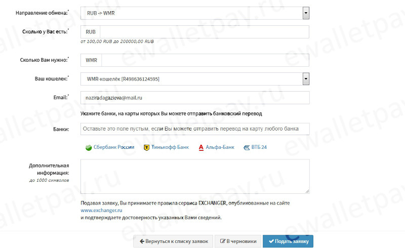 Заполнение формы на Exchanger и подача заявки на обмен рублей с карты банка в WMR