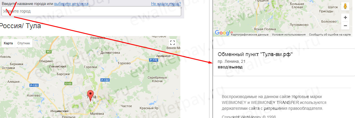 Поиск на карте ближайших обменных пунктов WebMoney