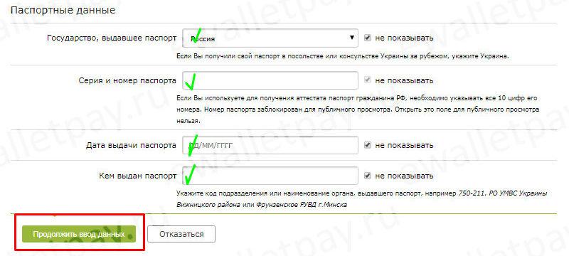 Заполнение паспортных данных для получения WebMoney аттестата