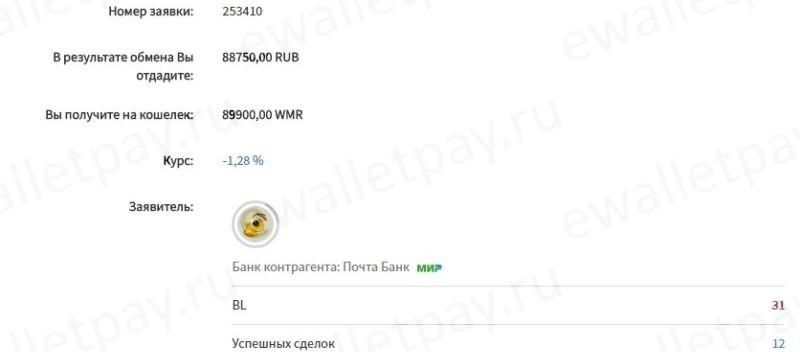 Информация по встречной заявке при обмене WMR на сервисе Exchanger