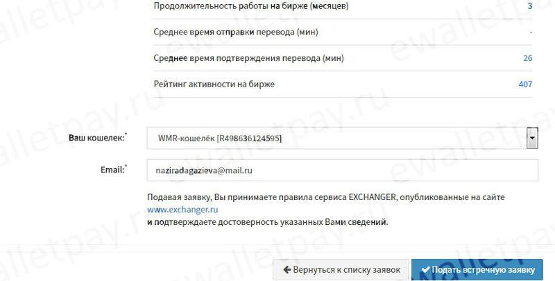 Заполнение данных и подача встречной заявки по обмену WMR на сайте Exchanger