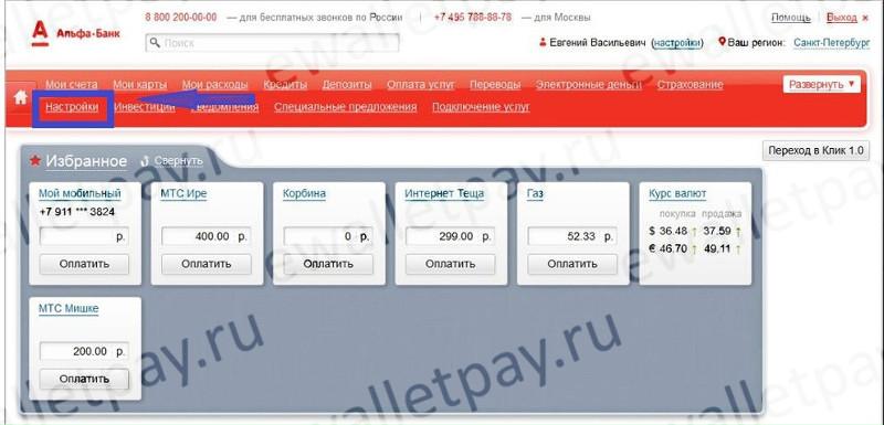 Привязка счета в интернет-банке Альфа-клик для вывода webmoney