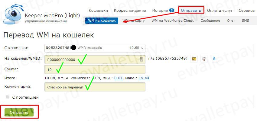 Перевод денег с Вебмани на Вебмани через Keeper WebPro (Light)