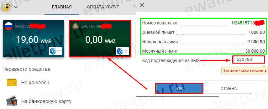 Подтверждение заданных лимитов при создании кошелька WMZ кодом из смс