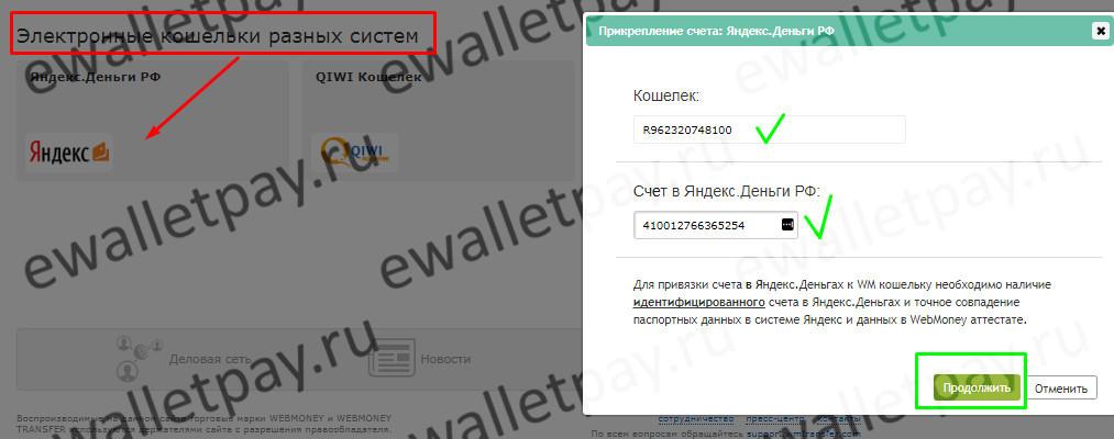 Заполнение полей с номером кошелька Вебмани и счетом в Яндекс.Деньги