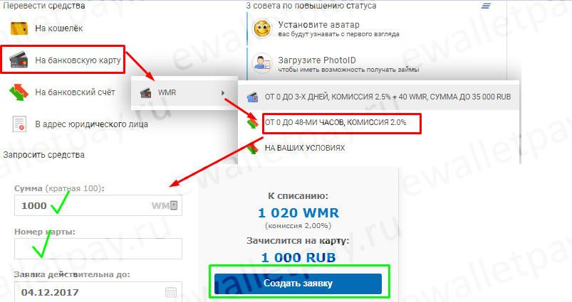 Заполнение полей с суммой и номером карты при создании заявки на вывод в Вебмани