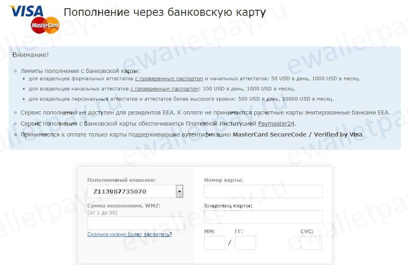Лимиты и правила пополнения Webmoney картой, форма для заполнения реквизитов