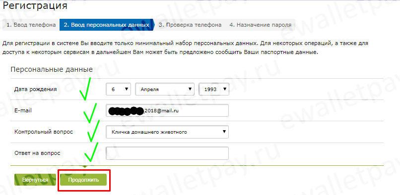 Заполнение персональных данных и выбор кодового слова при регистрации WM