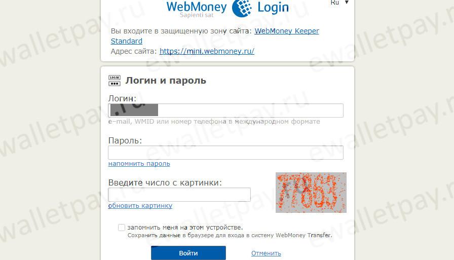 Авторизация на основной странице системы WebMoney