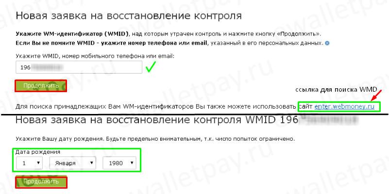Ввод WMID при оформлении заявки на восстановление контроля над кошельком