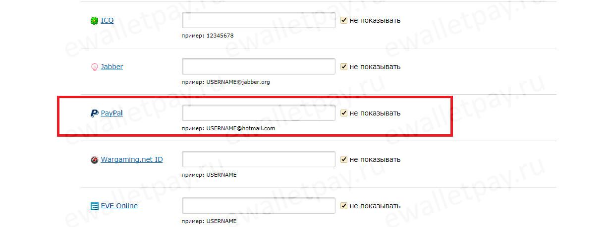 Привязка счета Paypal к аттестату Webmoney