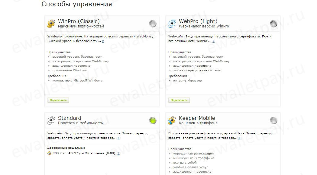 Переход на «Способы управления» в WebMoney Security для подключения WebPro Light