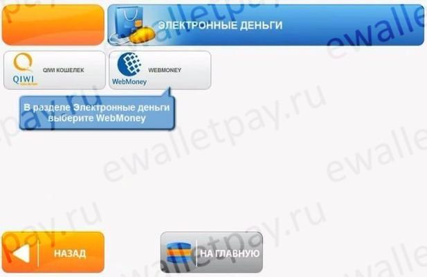 """Выбор в меню терминала пункта """"Webmoney"""" для пополнения кошелька"""
