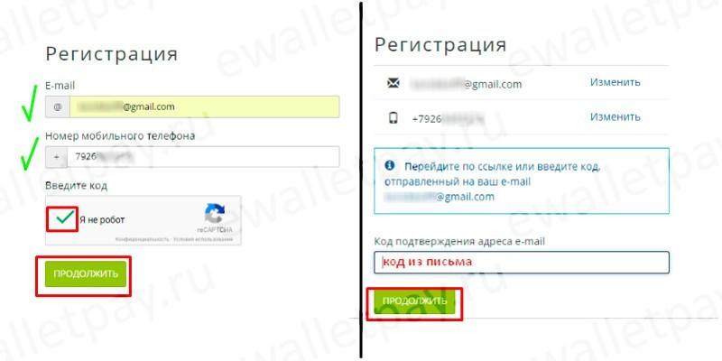 Подтверждение электронного адреса при регистрации на сайте E-NUM