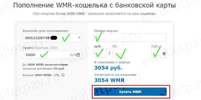 Пополнение WMR кошелька с банковской карты