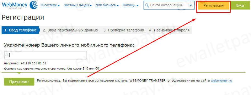 Регистрация на сервисе Вебмани
