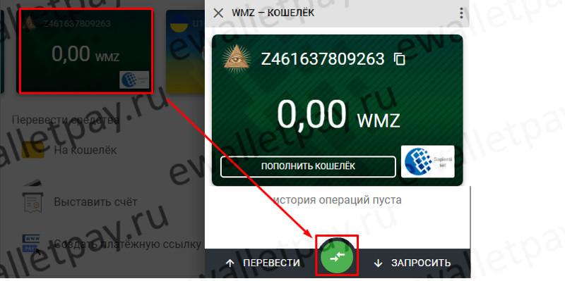 Нажатие на значок обмена в меню валюты Вебмани при переводе долларов в рубли