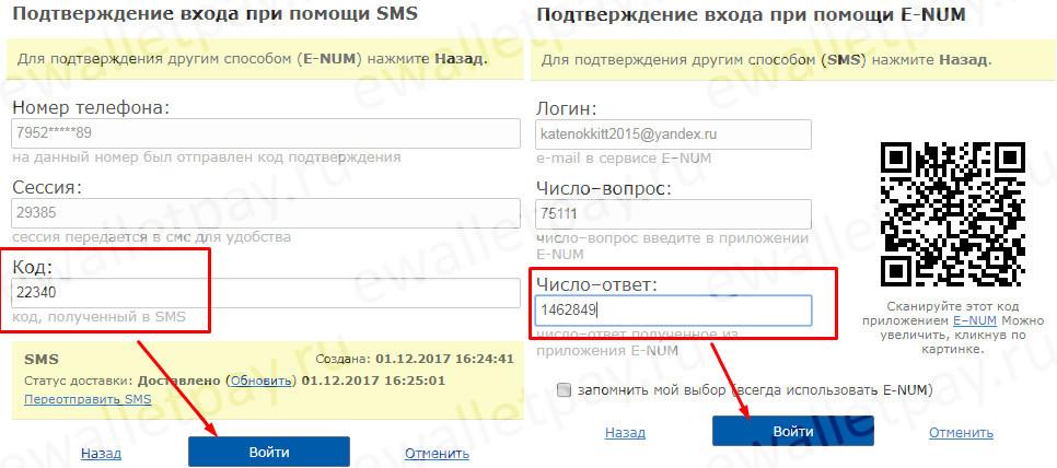 Подтверждение входа в Keeper Standard (Mini) паролем из смс и кодом в E-num