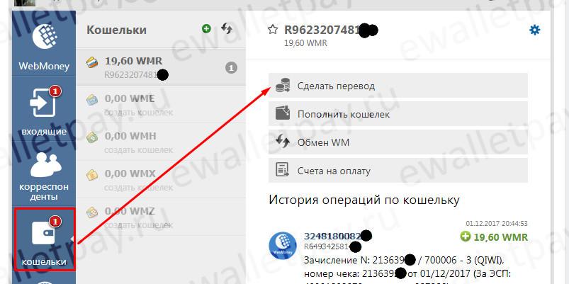 Выбор в меню пункта «сделать перевод» при отправке Вебмани через кошелек в ВК