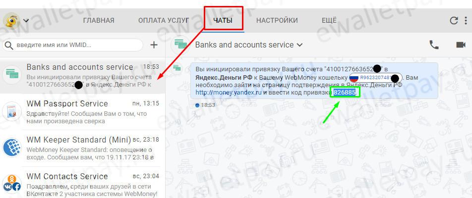 Копирование кода привязки в кошельке Вебмани