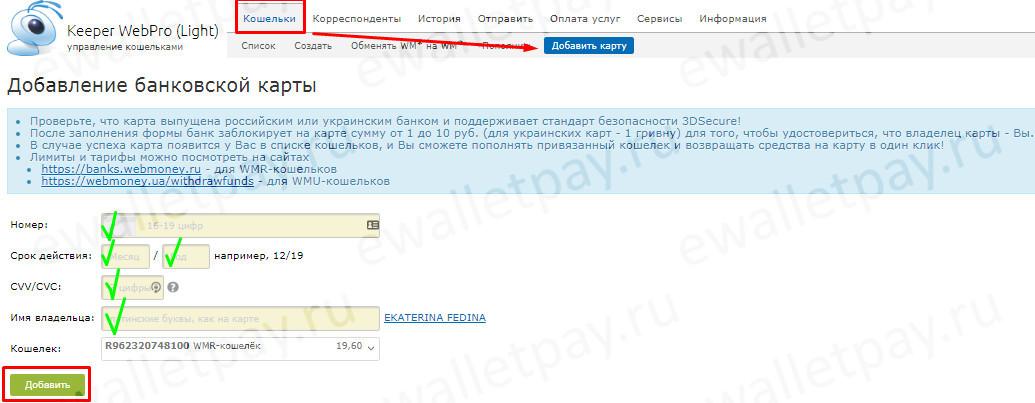 Заполнение полей для привязки банковской карты в Keeper WebPro (Light)