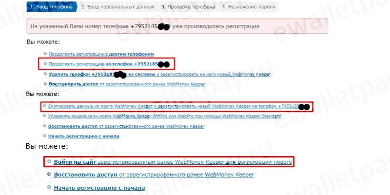 Подтверждение повторной регистрации нового WMID через Кипер Мини