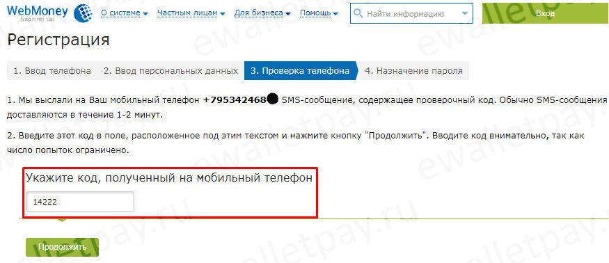 Подтверждение регистрации кошелька Вебмани с помощью кода из смс