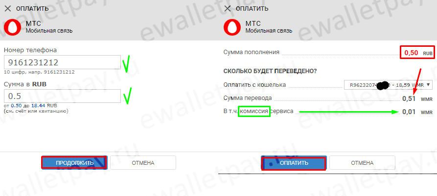 Ввод в Keeper Standard Mini номера телефона МТС и суммы, отправка запроса на оплату