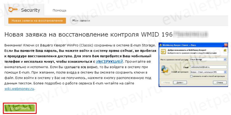 Информация по восстановлению ключей от входа в Вебмани через E-num