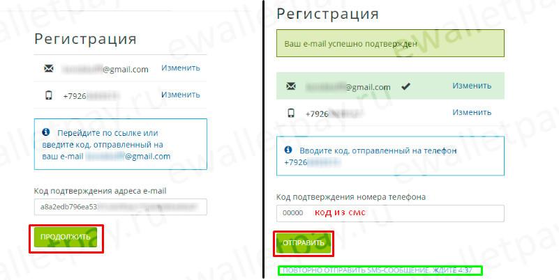 Подтверждение номера телефона при регистрации на сайте E-NUM