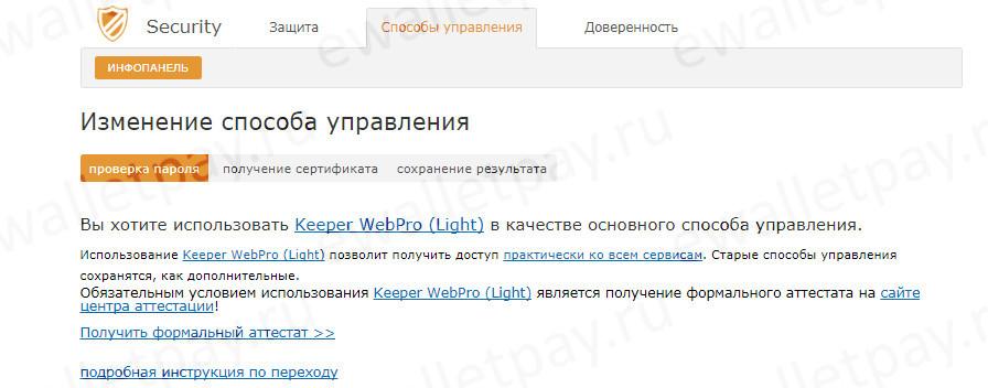 Ссылки перехода на сайт Центра Аттестации для получения формального аттестата