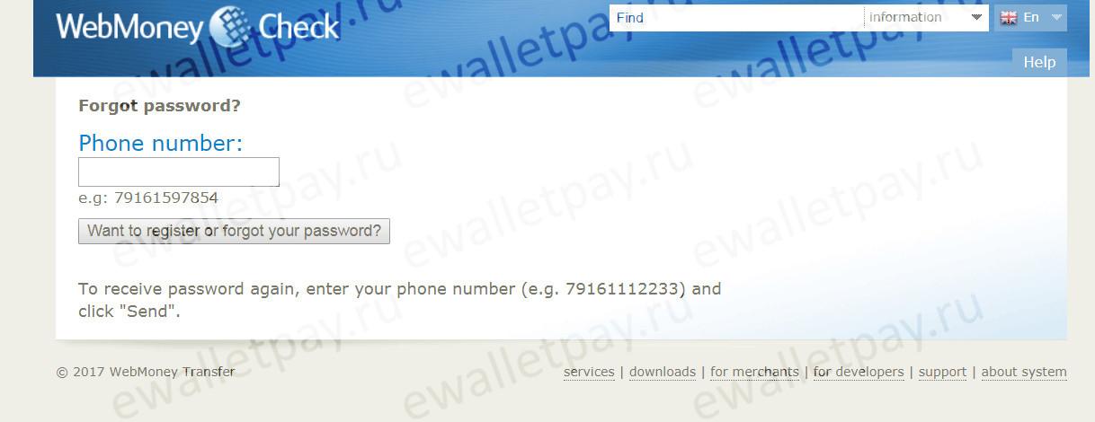 Введение номера телефона для регистрации на сервисе WM Check