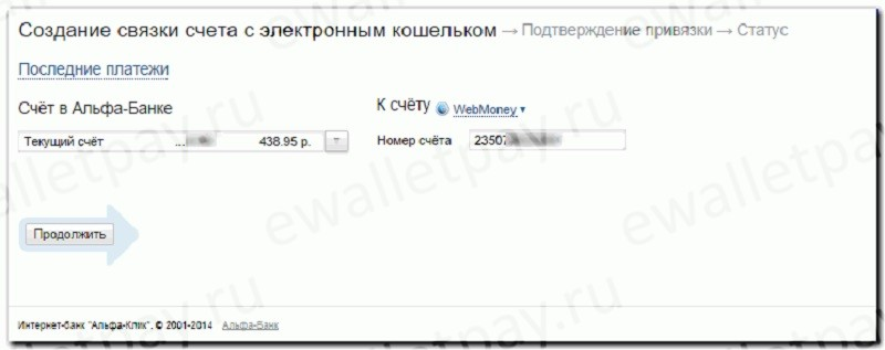 Заполнение данных в Альфа-клик для создания связки счета с кошельком Webmoney