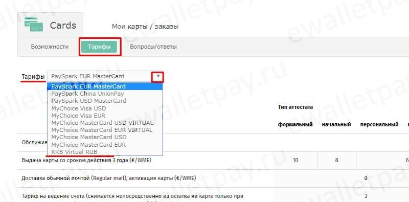 Выбор в меню Вебмани тарифа «KKB Virtual RUB» для оформления виртуальной карты
