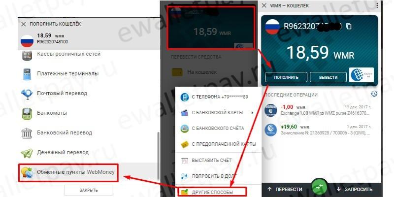 Выбор пункта «обменные пункты WebMoney» для поиска удобного обменника