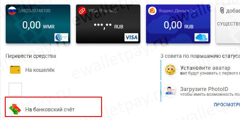 Выбор способа вывода «на банковский счет» в личном кабинете WebMoney