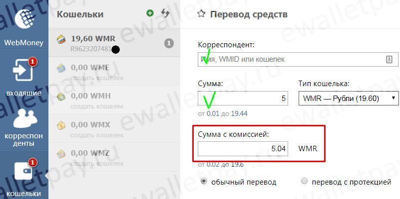 Заполнение полей в меню для отправки средств Вебмани через кошелек ВК