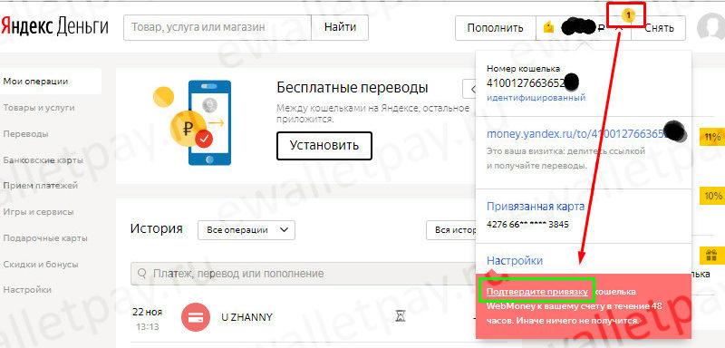 Переход в меню на сайте Яндекс.Деньги для подтверждения привязки