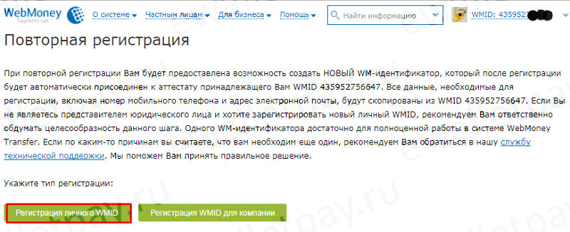 Регистрация личного WMID в Вебмани