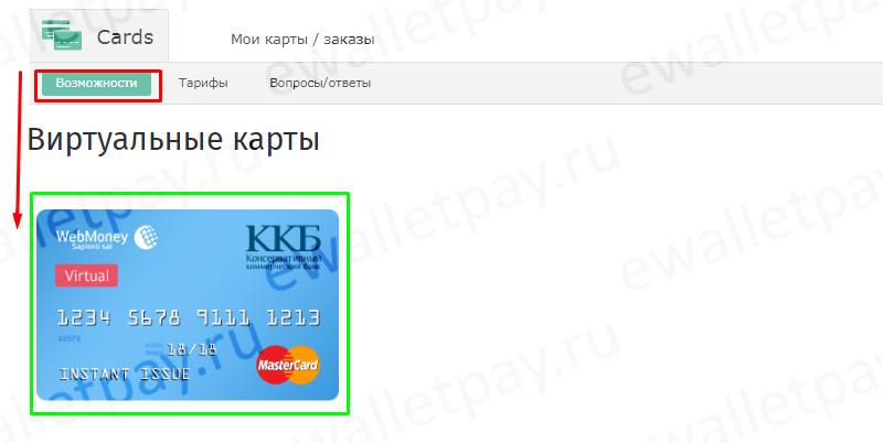"""Выбор в разделе Вебмани Cards вкладки """"Возможности"""" для оформления виртуальной карты"""