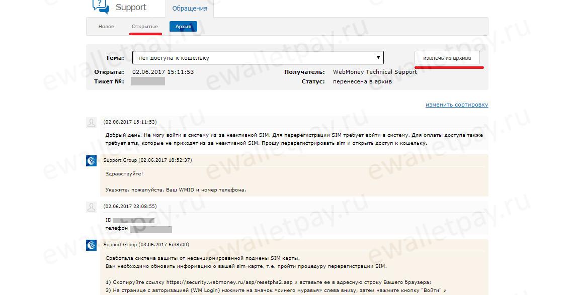 Переписка со специалистами WM Support и ссылка на извлечение диалога из архива