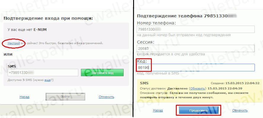 Подтверждение номера телефона при регистрации в ЕНУМ на сайте Вебмани