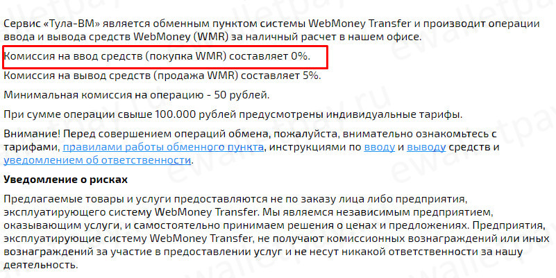 """Информация по комиссии при вводе и выводе средств Вебмани через сервис """"Тула-ВМ"""""""