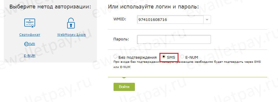 Авторизация в WebPro (Light) по коду из смс