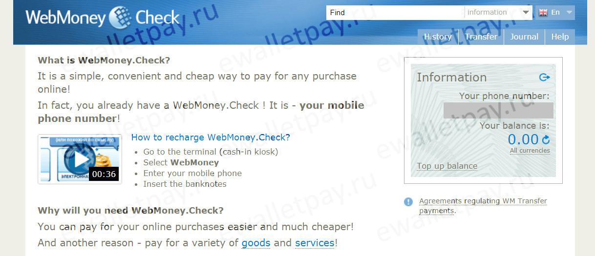 Отображение номера и состояния кошелька в профиле WM Check