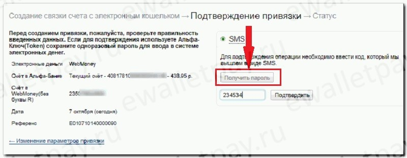 Подтверждение привязки счета к Webmoney в Альфа-клик посредством пароля из смс
