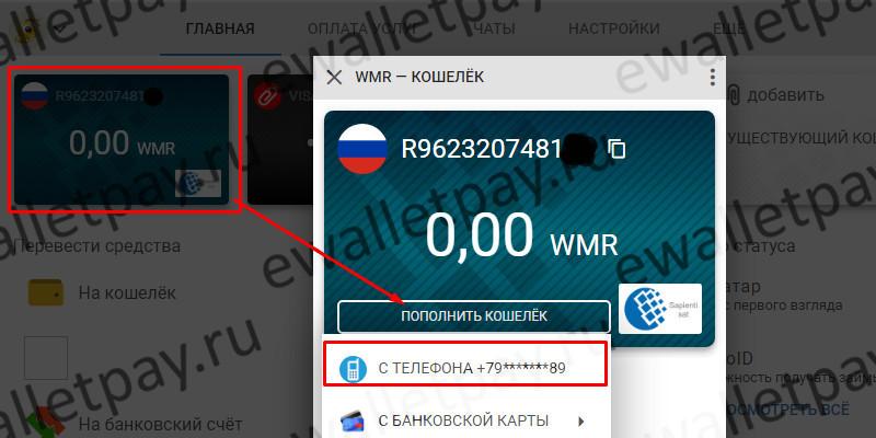 Изображение - Как пополнить webmoney с телефона Kopiya-4