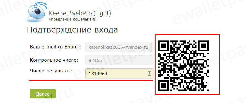 Введение числа-результата для подтверждения входа в Keeper WebPro (Light)