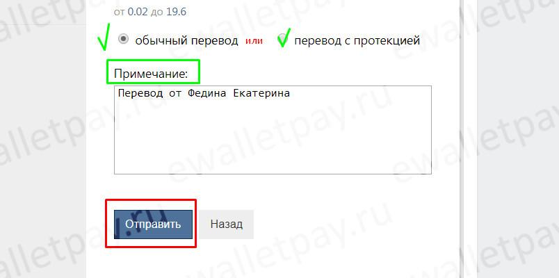 Выбор типа перевода Вебмани и заполнение примечания в кошельке ВК