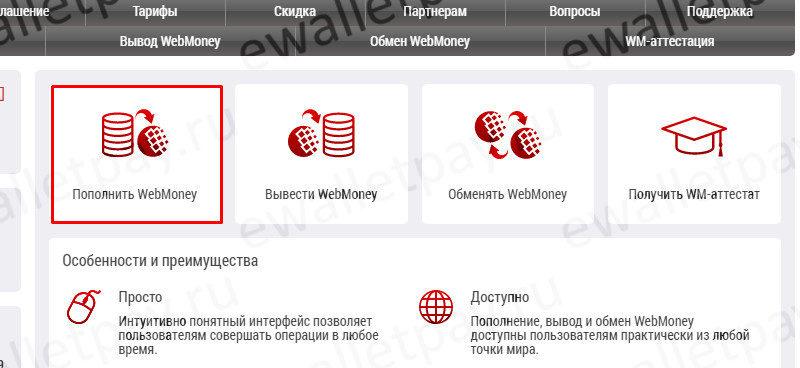 Переход в раздел «Пополнить WebMoney»